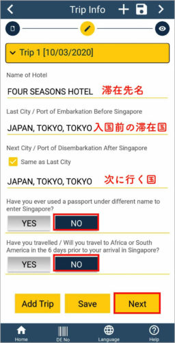 SG Arrival Cardの使い方