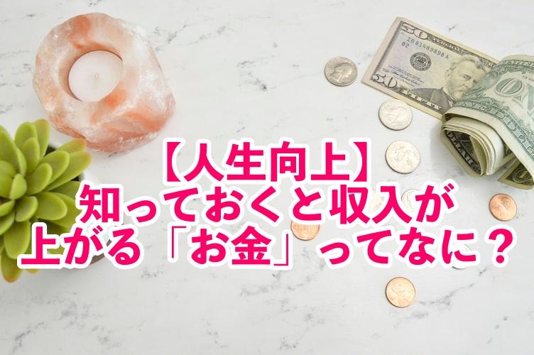 お金の意味
