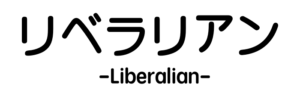 リベラリアン
