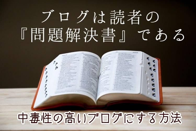 dictionary-blog