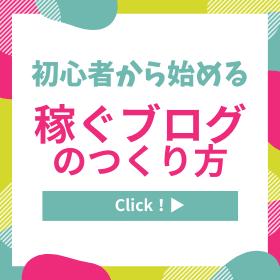 blog make